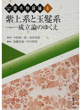 テーマで読む源氏物語論 4 紫上系と玉鬘系−成立論のゆくえ