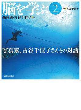 脳を学ぶ 2 写真家、古谷千佳子さんとの対話の表紙