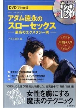 直伝DVDでわかるアダム徳永のスローセックス 前戯・愛撫から体位まで愛のテクニック