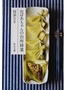 おばあちゃんの台所修業(中公文庫)