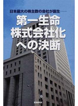 第一生命・株式会社化への決断 日本最大の株主数の会社が誕生−