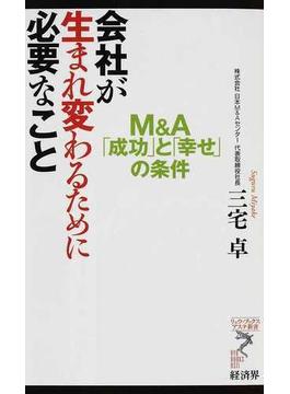 会社が生まれ変わるために必要なこと M&A「成功」と「幸せ」の条件