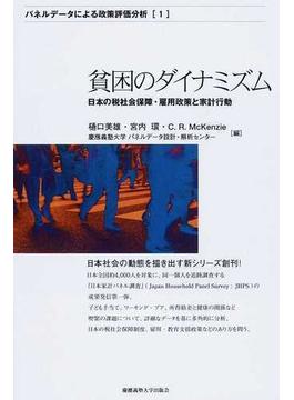 貧困のダイナミズム 日本の税社会保障・雇用政策と家計行動