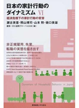 日本の家計行動のダイナミズム 6 経済危機下の家計行動の変容