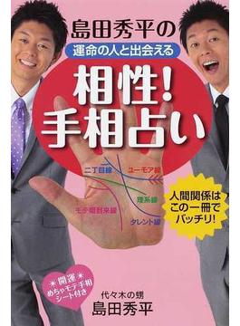 島田秀平の運命の人と出会える相性!手相占い 人間関係はこの一冊でバッチリ!
