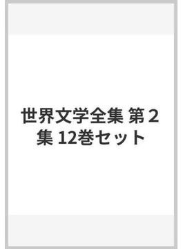世界文学全集 第2集 12巻セット