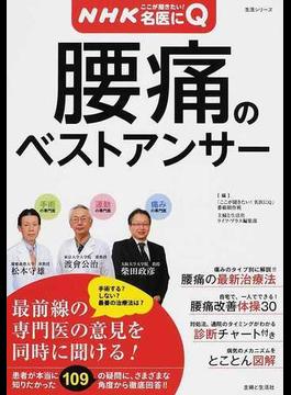 腰痛のベストアンサー 109の疑問に徹底回答!!