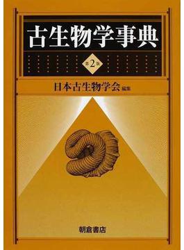 古生物学事典 第2版