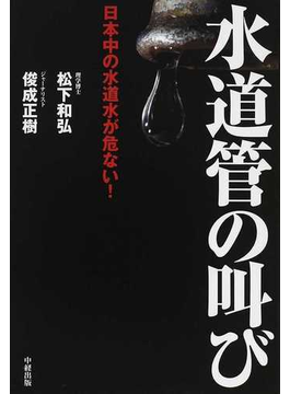 水道管の叫び 日本中の水道水が危ない!