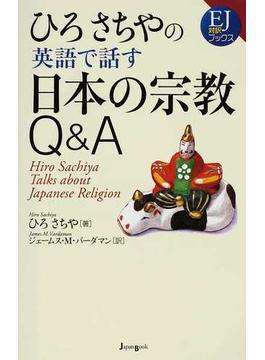 ひろさちやの英語で話す日本の宗教Q&A (EJ対訳ブックス)の表紙