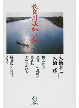 長良川漁師口伝 僕んたァ、長良川の漁師に生まれてよかったなぁ
