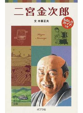 二宮金次郎(ポプラポケット文庫)
