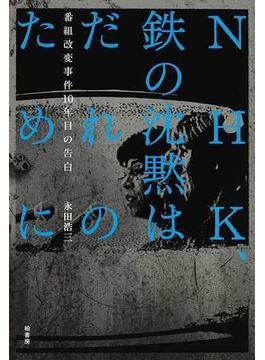 NHK、鉄の沈黙はだれのために 番組改変事件10年目の告白