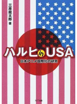 ハルヒin USA 日本アニメ国際化の研究