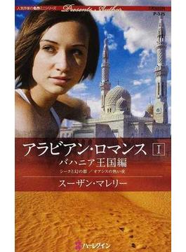 アラビアン・ロマンス:バハニア王国編 1 シークと幻の都