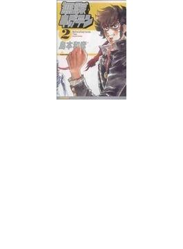 無謀キャプテン(RYU COMICS) 2巻セット