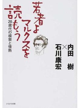 若者よ、マルクスを読もう 1 20歳代の模索と情熱