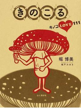 きのこる キノコLOVE111