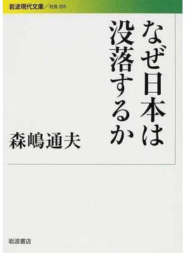 なぜ日本は没落するか(岩波現代文庫)