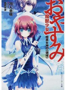 おやすみ魔獣少女 暗黒女神の《領域》(角川スニーカー文庫)