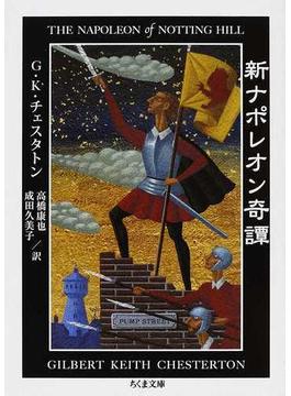 新ナポレオン奇譚(ちくま文庫)