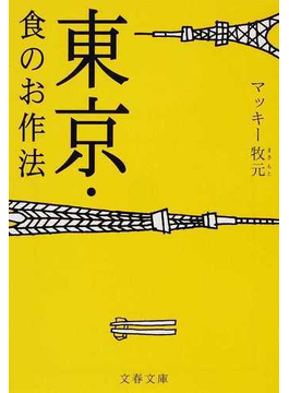 東京・食のお作法(文春文庫)