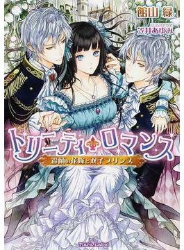トリニティ・ロマンス 鈴蘭の花嫁と双子プリンス(ティアラ文庫)
