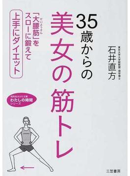 35歳からの美女の筋トレ 「大腰筋」をスローに鍛えて上手にダイエット(知的生きかた文庫)