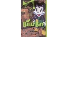 BILLY BAT 4(モーニングKC)