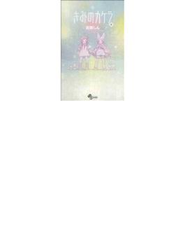 きみのカケラ LOOK FOR ONE PIECE.TO THE FUTURE OF YOURS 9(少年サンデーコミックス)
