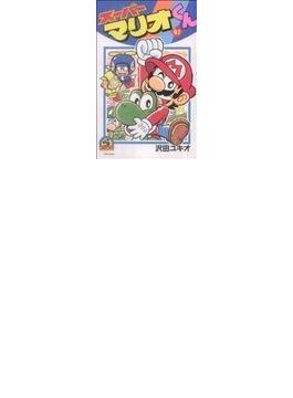 スーパーマリオくん 41 (コロコロコミックス)(コロコロコミックス)