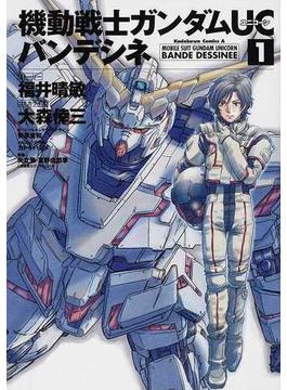 機動戦士ガンダムUCバンデシネ 1 (角川コミックス・エース)(角川コミックス・エース)