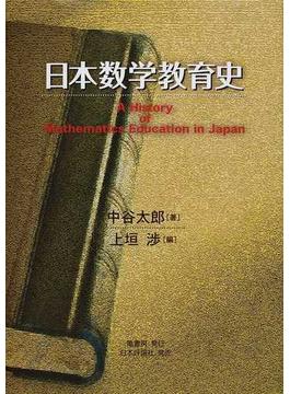 日本数学教育史
