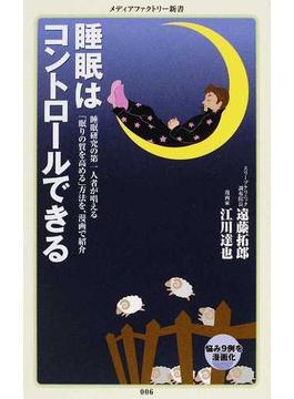 睡眠はコントロールできるの通販遠藤 拓郎江川 達也 メディア