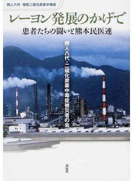 レーヨン発展のかげで 患者たちの闘いと熊本民医連 興人八代慢性二硫化炭素中毒症