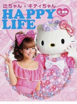 辻ちゃん×キティちゃんHAPPY LIFE