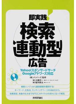 即実践!検索連動型広告 Yahoo!スポンサードサーチ Googleアドワーズ対応