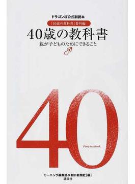 40歳の教科書 『16歳の教科書』番外編 親が子どものためにできること