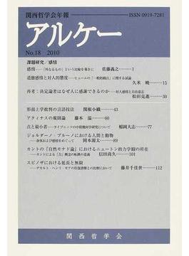 アルケー 関西哲学会年報 No.18(2010)