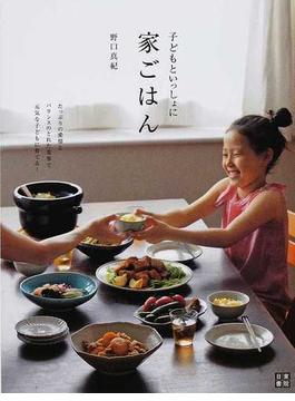 子どもといっしょに家ごはん たっぷりの愛情とバランスのとれた食事で元気な子どもに育てる!