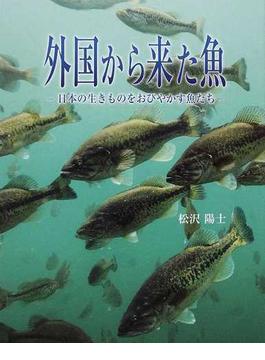 外国から来た魚 日本の生きものをおびやかす魚たち