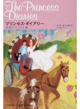 プリンセス・ダイアリー 13 永遠のプリンセス篇