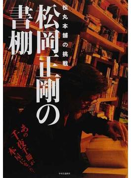 松岡正剛の書棚 松丸本舗の挑戦