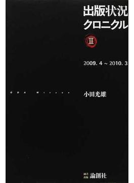 出版状況クロニクル 2 2009年4月〜2010年3月