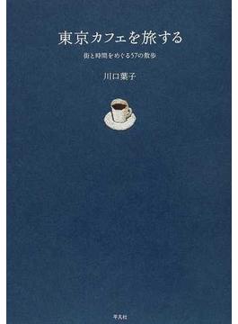 東京カフェを旅する 街と時間をめぐる57の散歩
