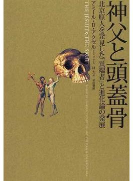 神父と頭蓋骨 北京原人を発見した「異端者」と進化論の発展