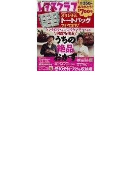 レタスクラブ 2010−7/10 Vol.700
