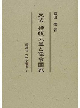 天武・持統天皇と律令国家