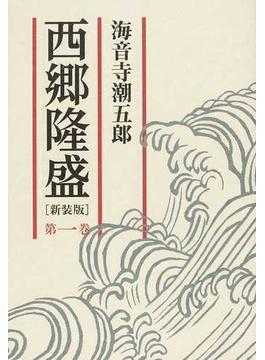 西郷隆盛 新装版 第1巻