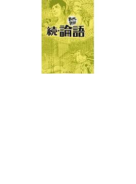 論語(まんがで読破) 2巻セット(まんがで読破)
